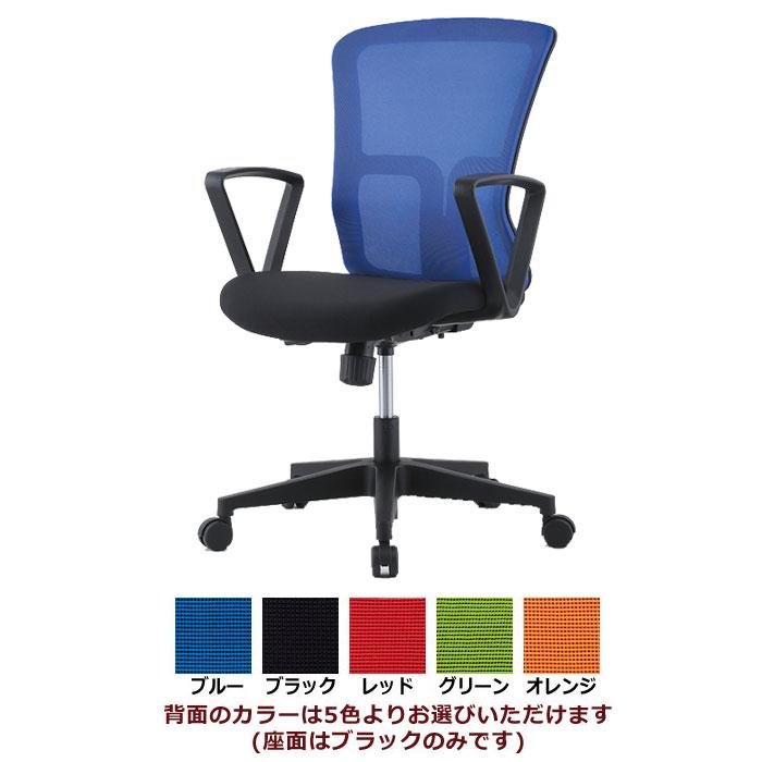 送料無料 新品 「ひじ付き メッシュチェア」 パソコンチェア 事務チェア ワークチェア キャスターチェア 5色あり