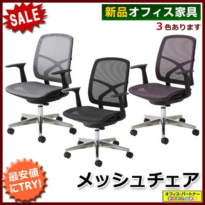 オフィスチェア 肘付き キャスター付き 椅子 事務用 3色あり 国産 新品