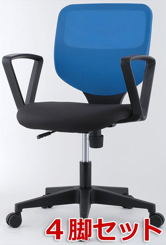 オフィスチェア 肘付き キャスターチェア 事務椅子 事務チェア 2色あり