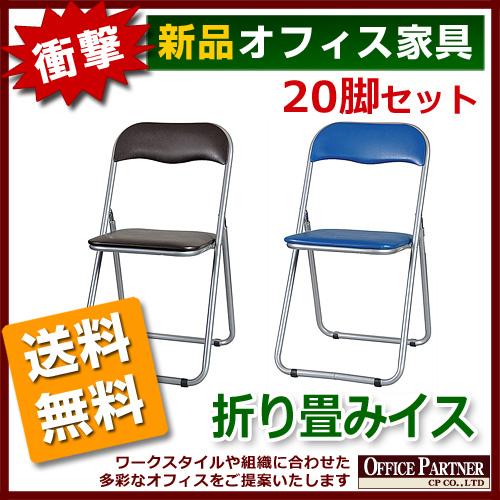 折りたたみ イス パイプ 椅子 ミーティングチェア