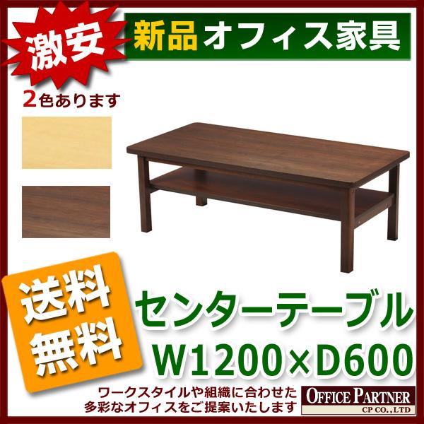 ローテーブル センターテーブル 応接テーブル