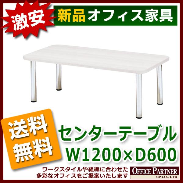送料無料 新品 「センターテーブル W1200mm×D600mm」 応接セット テーブル ロビー 打ち合わせ 会議 ミーティング