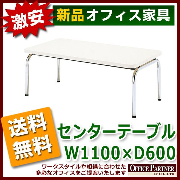 送料無料 新品 「センターテーブル W1100mm×D600mm」 応接セット テーブル ロビー 打ち合わせ 会議 ミーティング
