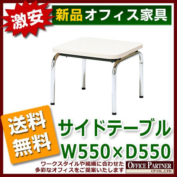 送料無料 新品 「サイドテーブル W550mm×D550mm」 応接セット テーブル ロビー 打ち合わせ 会議 ミーティング