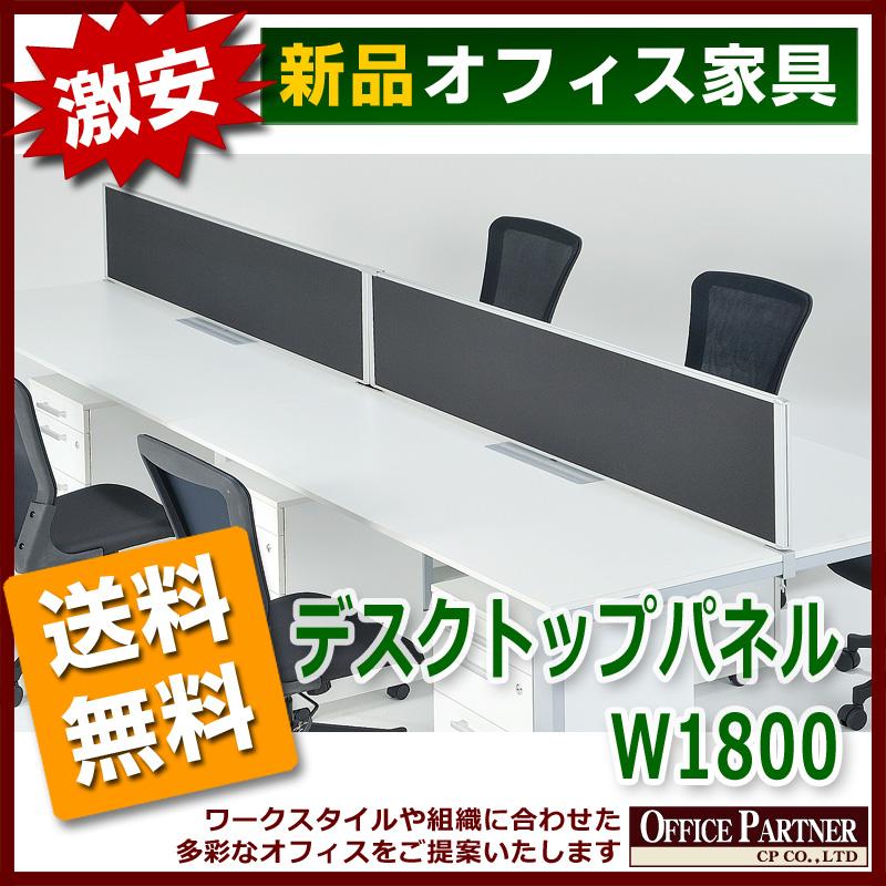 送料無料 新品 「分割天板用デスクトップパネル W1800mm×H350mm」 ミーティングテーブル 会議テーブル 打ち合わせ 会議 ミーティング 分割 パネル クロス生地仕様(黒系)