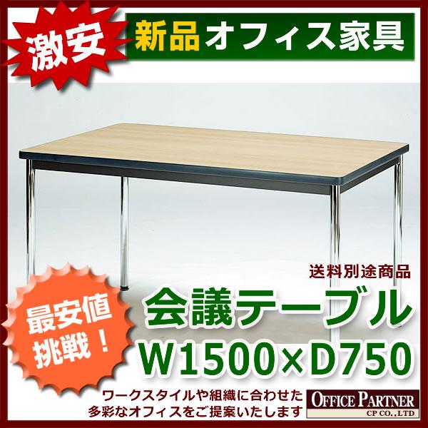 新品 国産 会議テーブル W1500×D750×H700mm ミーティング 会議用テーブル 打合せ ダイニング カラー2色あり