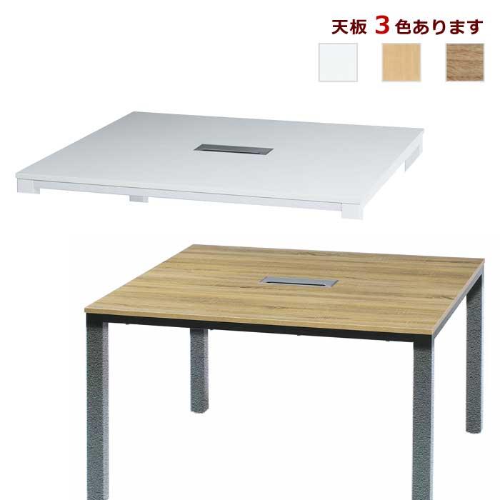 ミーティングテーブル増連用天板 正方形 3色あり【新品オフィス家具】【新品】