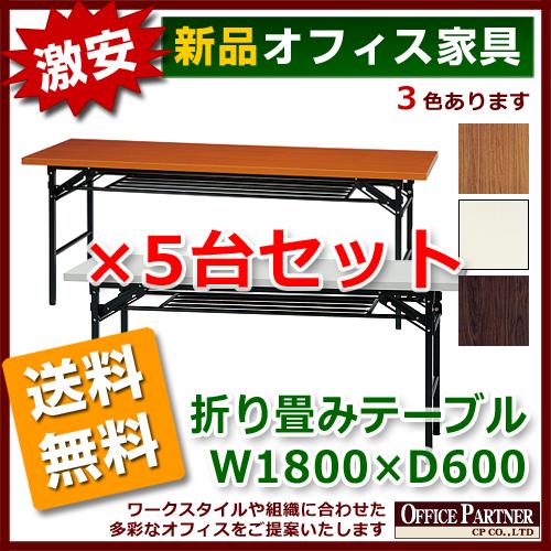 送料無料 新品 5台セット 会議用 折りたたみ 折り畳み テーブル 1800mm×600mm セミナー イベント 机 打ち合せ 3色あり 在庫多数