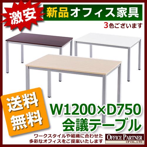 送料無料 新品 「会議テーブル W1200×D750mm」 テーブル 会議 ミーティング 打ち合わせ 商談 3色あり