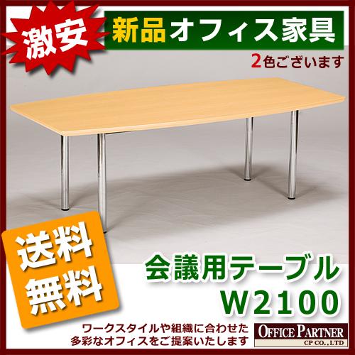送料無料 新品 「会議用テーブル W2100mm」 ミーティングテーブル 会議テーブル 打ち合わせ 会議 ミーティング 2色あり
