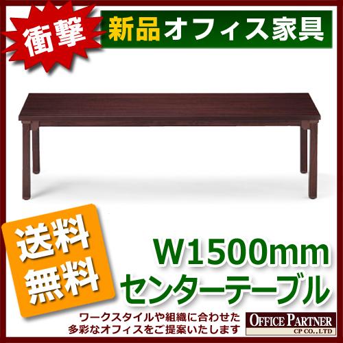 センターテーブル 応接テーブル W1500 応接家具 オフィス家具