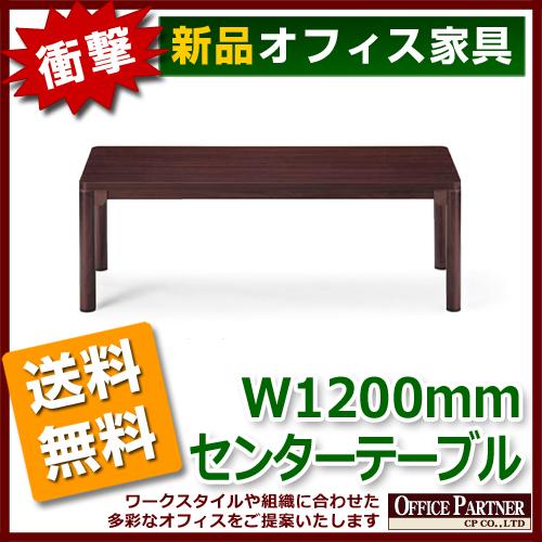 センターテーブル 応接テーブル W1200 応接家具 オフィス家具