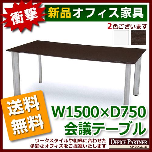 【テーブル】 会議テーブル ミーティングテーブル W1500×D750 天板2色あり オフィス家具