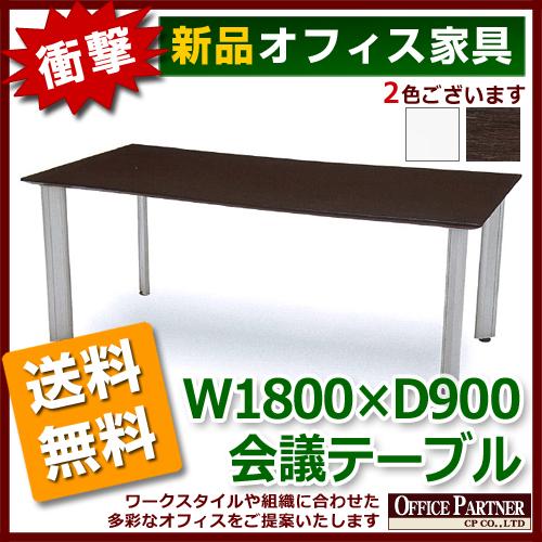 【テーブル】 会議テーブル ミーティングテーブル W1800×D900 天板2色あり オフィス家具