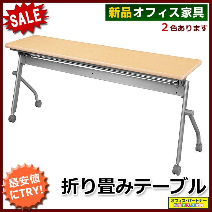 折りたたみテーブル 折り畳みテーブル 会議テーブル 平行スタックテーブル