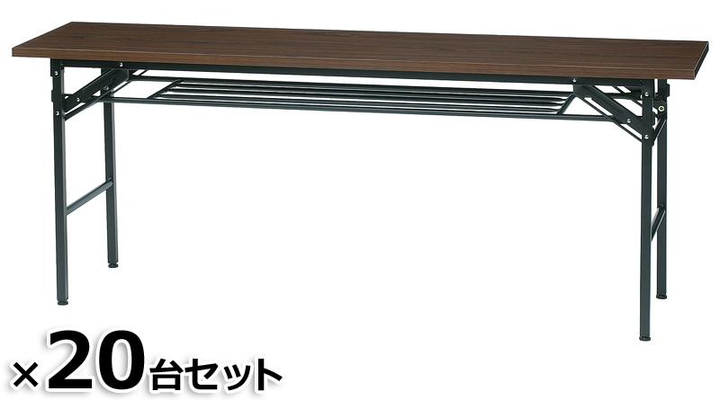 送料無料 新品 20台セット 折り畳みテーブル W1800×D450×H700mm 折りたたみ ミーティング 講習会 イベント 町内会 お得なセット 3色あり
