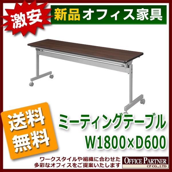 送料無料 新品 「ミーティングテーブル W1800mm×D600mm」 ミーティングテーブル 会議テーブル 打ち合わせ 会議 ミーティング 3色あり