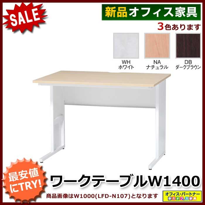 ワークテーブル ワーキングデスク 平机 オフィスデスク 事務机 事務デスク ワークデスク 幅1400mm 3色あり