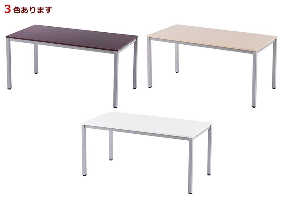 送料無料 新品 「会議テーブル W1500×D750mm」 テーブル 会議 ミーティング 打ち合わせ 商談 3色あり