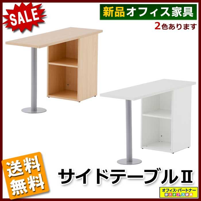サイドテーブル2 W1200×D400 サイドデスク カウンターテーブル ワークテーブル 2色あり
