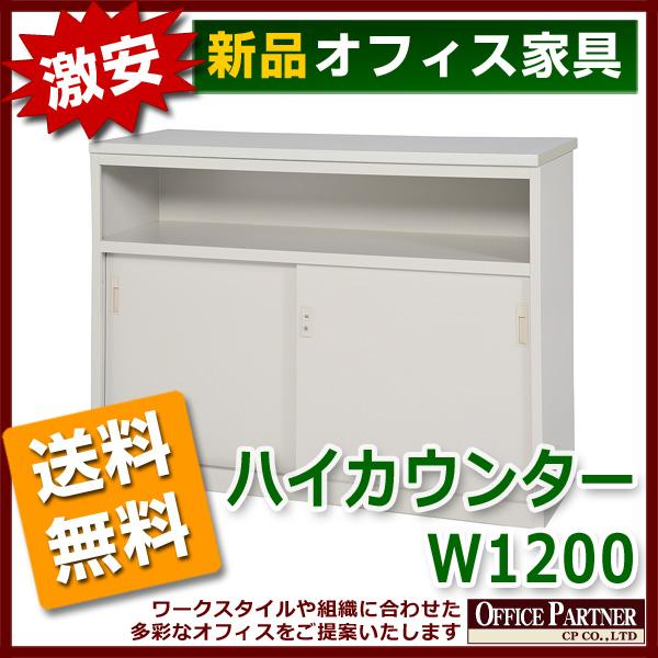 送料無料 新品 「ハイカウンター W1200mm×D460mm×H950mm」 キャビネット 書庫 本棚 キャビ スチール 書棚 収納庫 ファイルケースロッカー 棚
