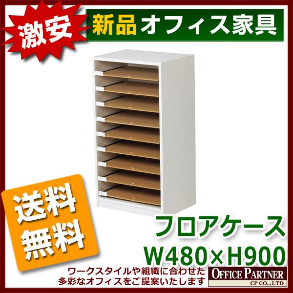 送料無料 新品 「フロアケース W480mm×H900mm」 ファイルボックス 書庫 本棚 キャビ スチール 書棚 収納庫 書類ケース 棚