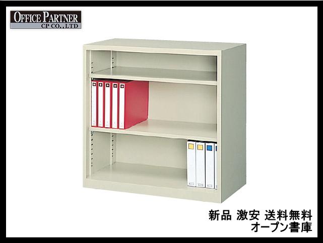 送料無料 新品 完成品 オープン書庫 W880×D515×H880mm スチール製キャビネット オフィス収納 本棚 ファイル収納 書棚 収納棚