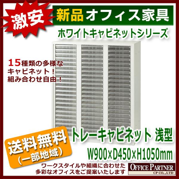 送料無料 新品 「トレーA4 キャビネット 浅型 W900mm×D450mm×H1050mm」 A4 レターケース 書庫 本棚 スチール 書棚 収納庫 ファイルケースロッカー 棚