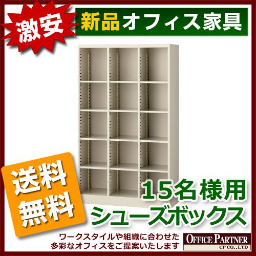 送料無料 新品 完成品 「15名様用 シューズボックス 可動棚タイプ 3列5段」 オープン 靴箱 下駄箱