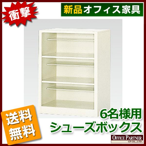 6名用 シューズボックス シューズロッカー 靴箱 【送料無料】【新品】