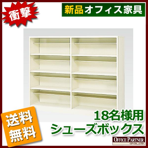 18名用 シューズボックス シューズロッカー 靴箱 【送料無料】【新品】
