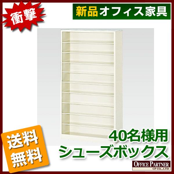 40名用 シューズボックス シューズロッカー 靴箱 【送料無料】【新品】