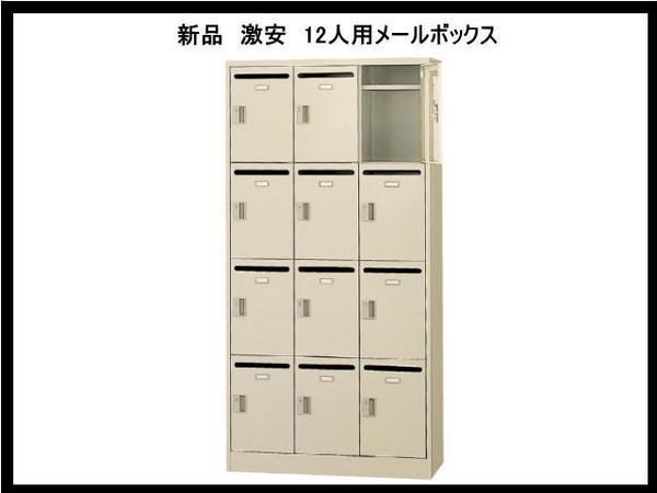 12人用 メールボックス W900 収納庫 郵便受け