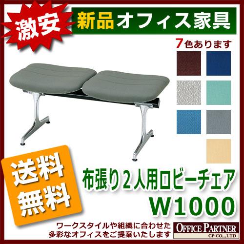 送料無料 新品 「布張り2人用ロビーチェア W1000mm」 ラウンジ ロビー 病院 銀行 待合室 2人用 布張り 7色あり
