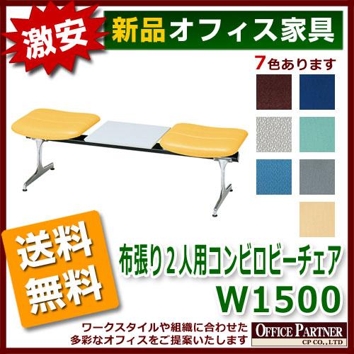 送料無料 新品 「布張り2人用コンビロビーチェア W1500mm」 ラウンジ ロビー 病院 銀行 待合室 2人用 布張り 天板付 7色あり