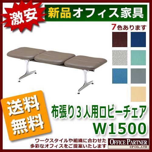 送料無料 新品 「布張り3人用ロビーチェア W1500mm」 ラウンジ ロビー 病院 銀行 待合室 3人用 布張り 7色あり