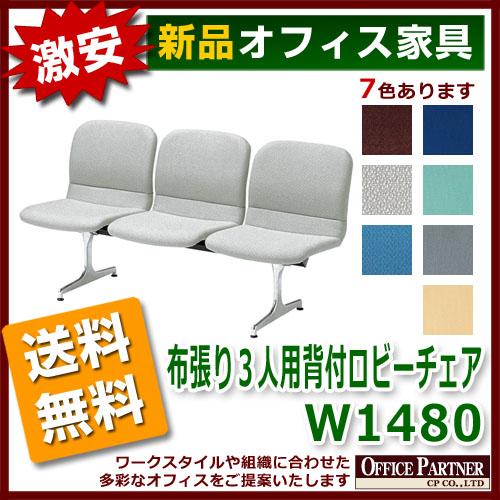 送料無料 新品 「布張り3人用背付ロビーチェア W1480mm」 ラウンジ ロビー 病院 銀行 待合室 背付 3人用 布張り 7色あり