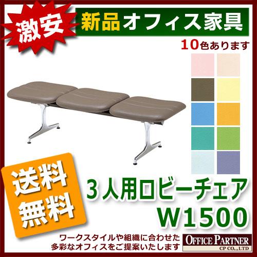 送料無料 新品 「3人用ロビーチェア W1500mm」 ラウンジ ロビー 病院 銀行 待合室 3人用 合皮 抗菌 10色あり
