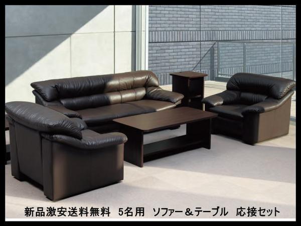 関東送料無料 新品 5人用 応接4点セット 合成皮革張り 1人掛け・2人掛けソファー + W1200mm センターテーブル