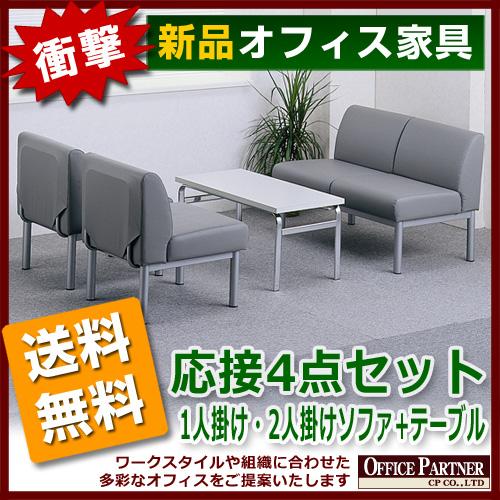 送料無料 新品 応接セット 4点セット 1人掛けソファ2脚 + 2人掛けソファ1脚 + センターテーブル W900×D450mm 応接家具 応接室