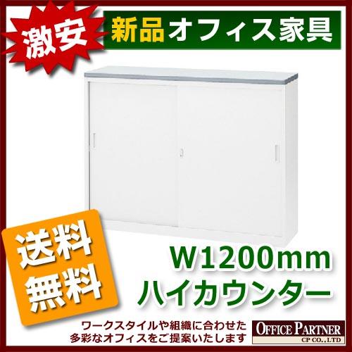 送料無料 新品 「ハイカウンター ホワイトタイプ Sタイプ W1200mm×D454mm×H950mm」 カギ付き 棚付き カウンター 選べる2色
