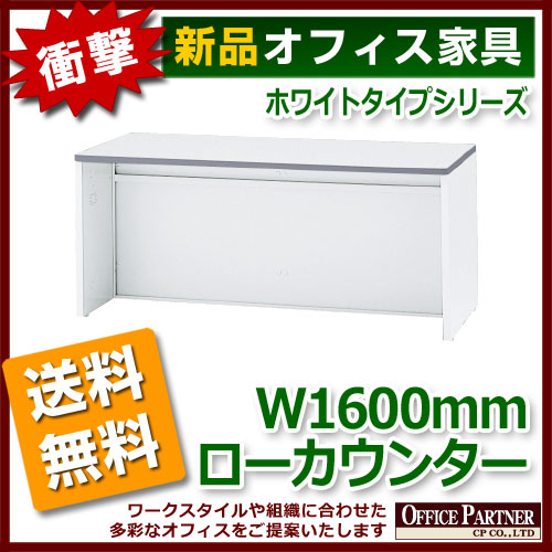 送料無料 新品 「ローカウンター ホワイトタイプ W1600mm×D700mm×H700mm」 受付カウンター 接客カウンター