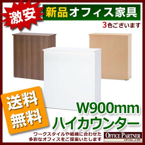 送料無料 新品 「シリウスシリーズ ハイカウンター W900×D450×H1000mm」 インフォメーションカウンター 対面カウンター 受付 窓口 案内所 3色あり