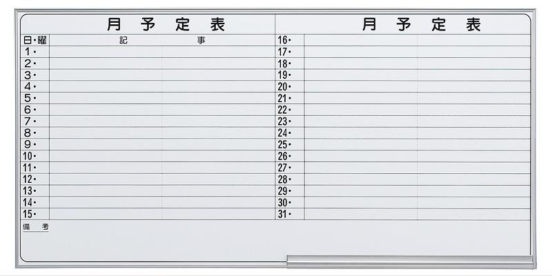 ホワイトボード 予定表 月予定 壁掛け 1800×900