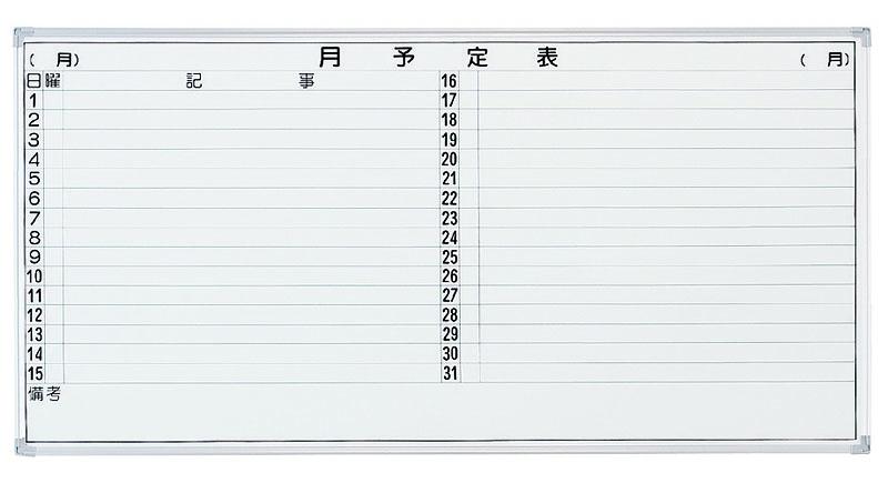送料無料 新品 ホワイトボード 月予定表 ヨコ書き 片面 カベ掛け 壁掛 W1200×H900mm