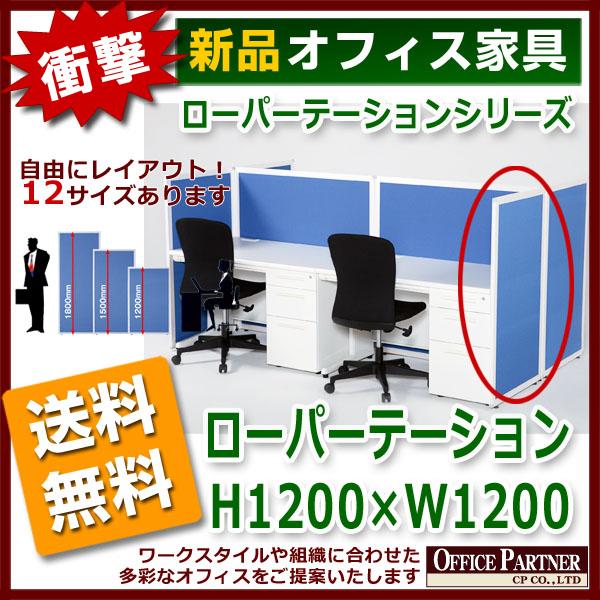 【即納!最大半額!】 パーティション パーテーション パーテーション オフィス 衝立 間仕切り 間仕切り 衝立, 沖縄健康産地:a0aa483f --- nba23.xyz