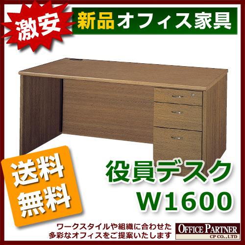 送料無料 新品 木製 片袖机 W1600mm カギ付き 役員デスク ウッド 役員室 書斎