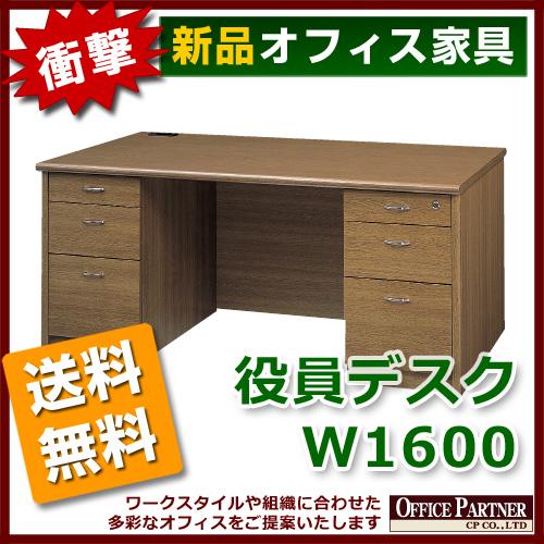 送料無料 新品 木製 両袖机 W1600mm カギ付き 役員デスク ウッド 役員室 書斎