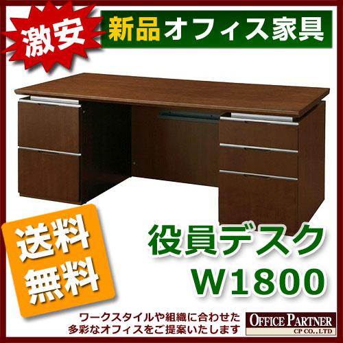 送料無料 新品 木製 両袖机 役員デスク W1800mm 鍵付き 木製デスク 役員用家具