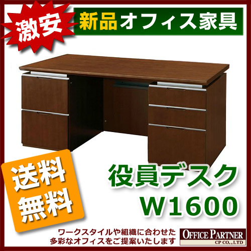 送料無料 新品 木製 両袖机 役員デスク W1600mm 鍵付き 木製デスク 役員用家具